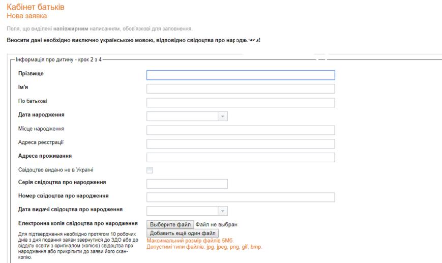 Як зареєструвати дитину в садок у Білій Церкві онлайн: Покрокова інструкція, фото-7