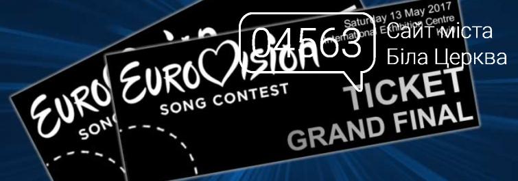 """Хто розкупив квитки на """"Євробачення 2017"""", фото-1"""