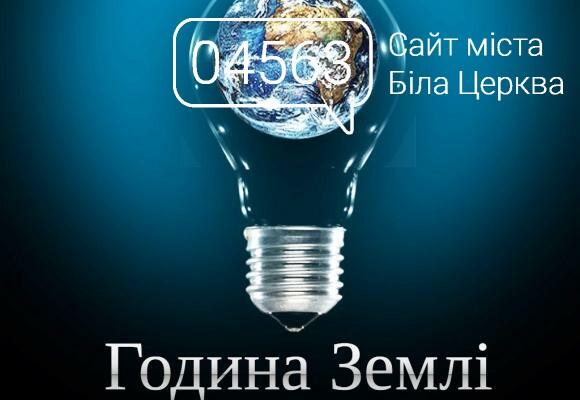 """Заради збереження природи - одна """"Година Землі"""", фото-1"""
