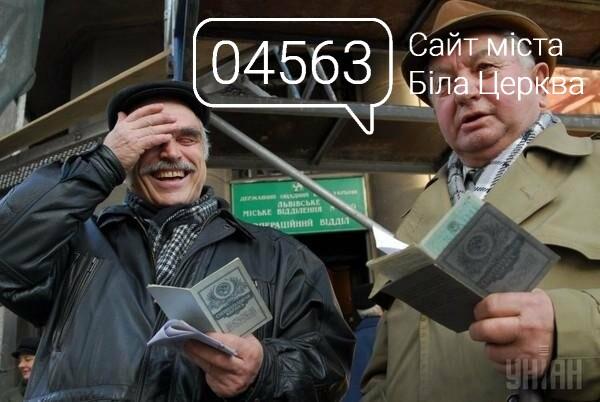Зарплати та пенсії зростуть в Україні, фото-1