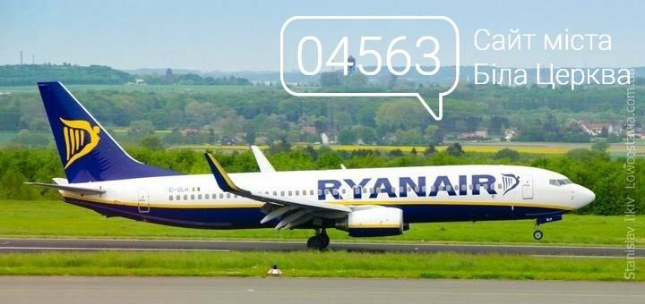 Біла Церква - претендент на будівництво пасажирського аеропорту для Ryanair, фото-1