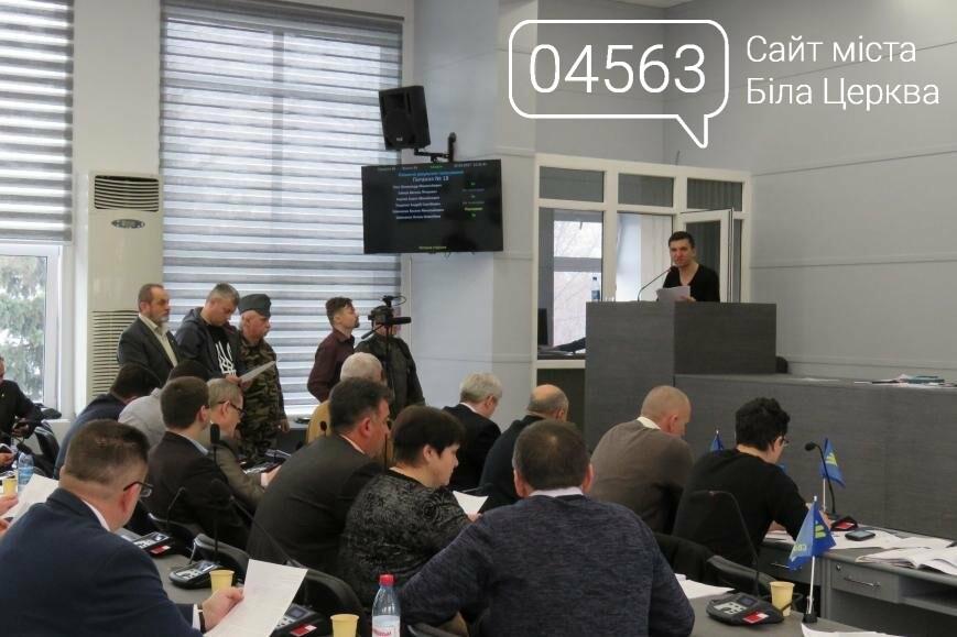 Питання на засіданні двадцять восьмої сесії Білоцерківської ради, фото-2