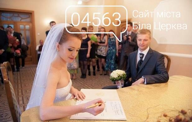 Зареєструвати шлюб за добу можна вже і в Білій Церкві, фото-1