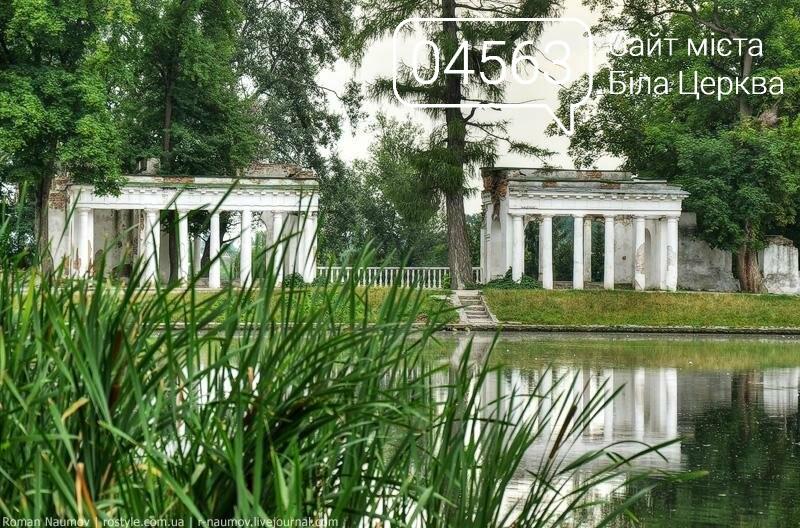 """Дендропарк «Олександрія» має стати """"родзинкою"""" Білої Церкви, фото-2"""