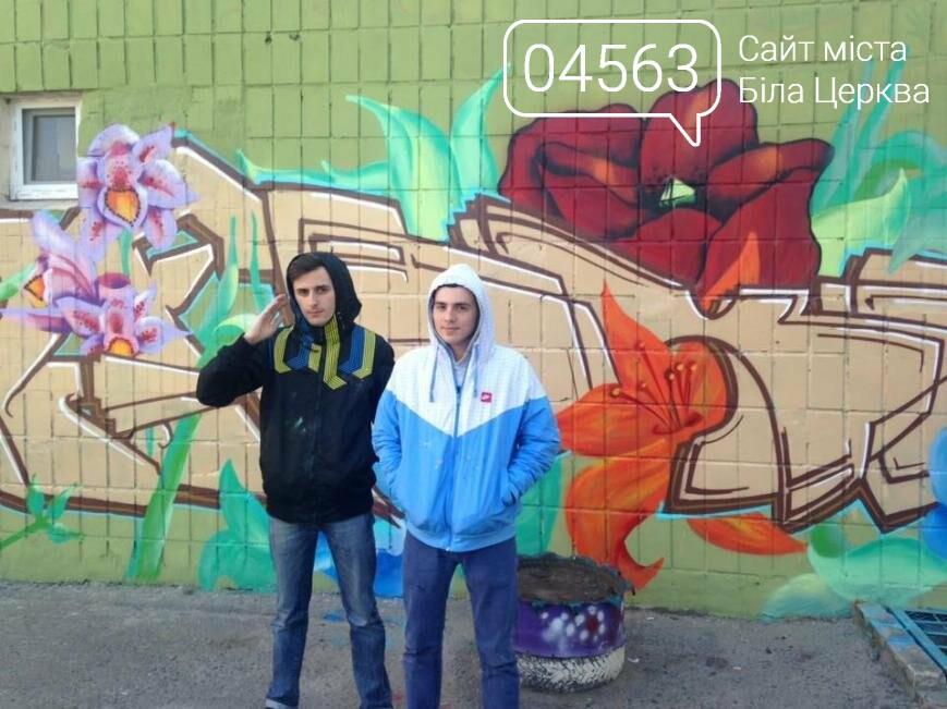 Подарунок місту від молодих митців, фото-1