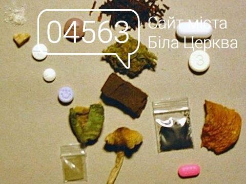 Боротьба з незаконним обігом наркотичних речовин, фото-1