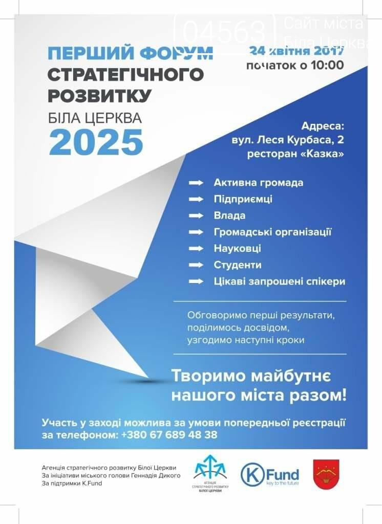 """Перший форум стратегічного розвитку """"Біла Церква – 2025"""", фото-1"""