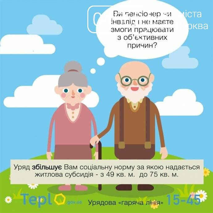 Оновлена програма житлових субсидій - що чекати українцям?, фото-1