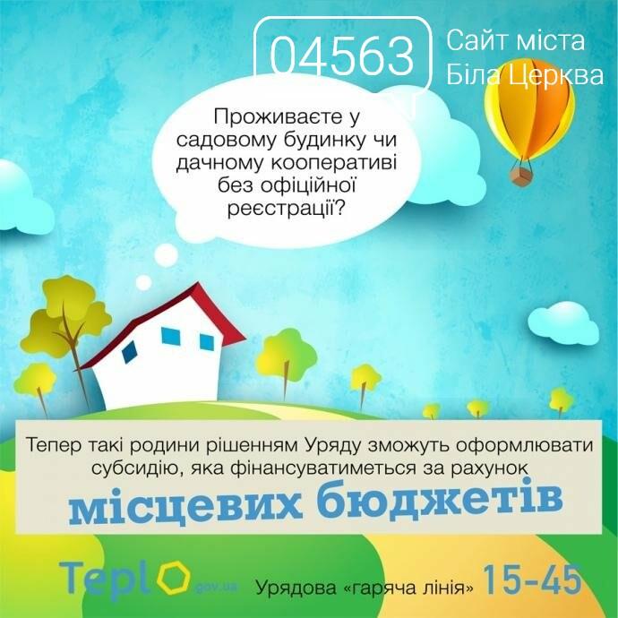Оновлена програма житлових субсидій - що чекати українцям?, фото-2