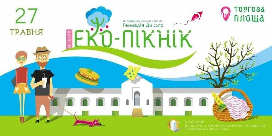 27 травня біля БРУМУ, вже вдруге в Білій Церкві відбудеться ЕКО-ПІКНІК!, фото-1