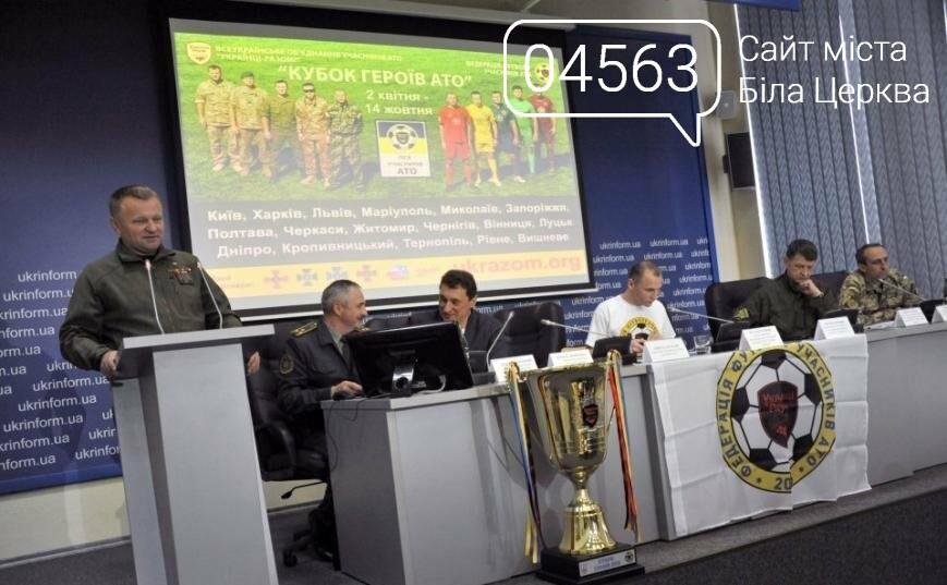 Футбольний центр для реабілітації воїнів АТО