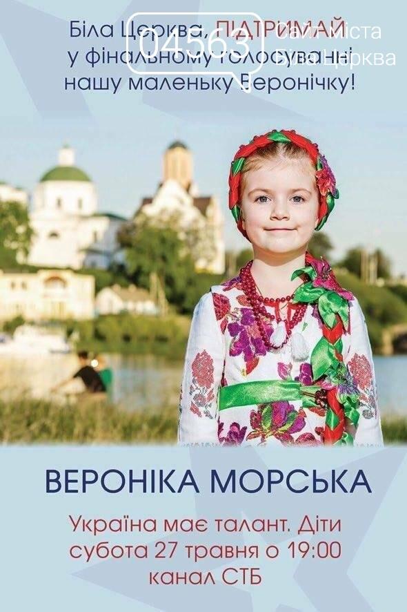 Вероніка Морська Україна має талант Діти