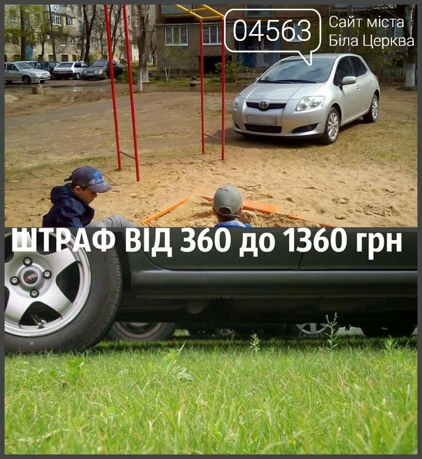 Паркування авто на зелених зонах
