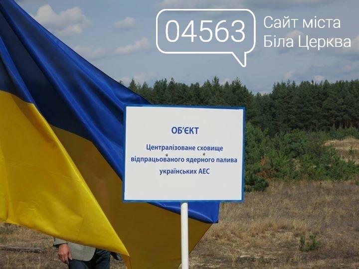 На Київщині побудують сховище ядерного палива