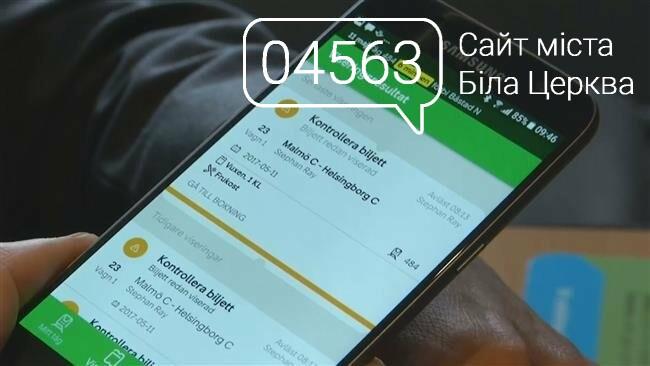 Залізничні квитки в Швеції замінюють на імпланти з чіпами