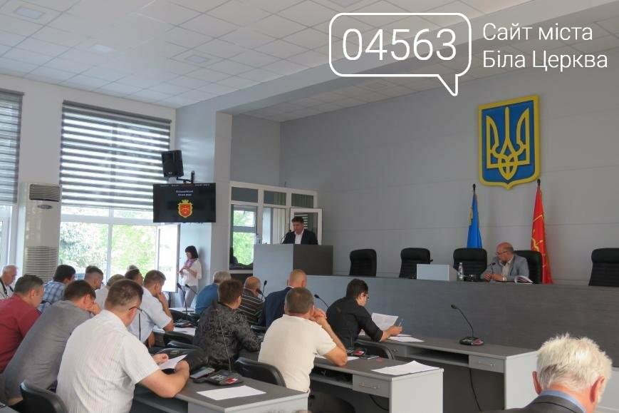 Засідання позачергової сесії Білоцерківської міської ради