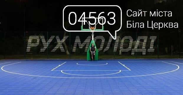 У Білій Церкві розпочався набір дівчат на літні заняття з баскетболу