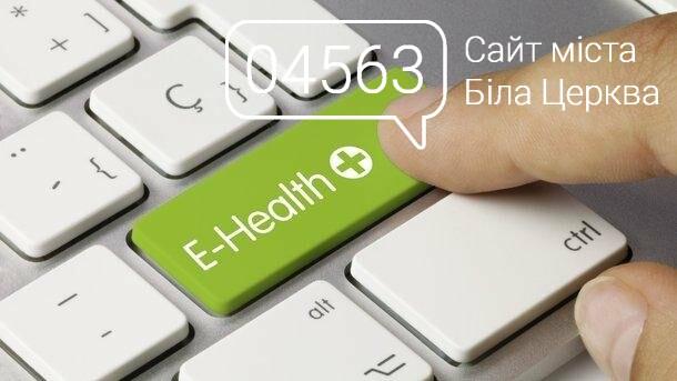 МОЗ запустив eHealth: що зміниться в лікарнях