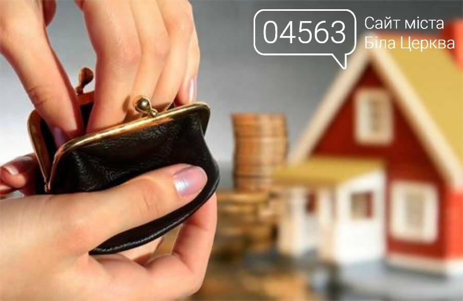 У Білій Церкві 4678 домогосподарств отримають гроші за зекономлені субсидії, фото-1