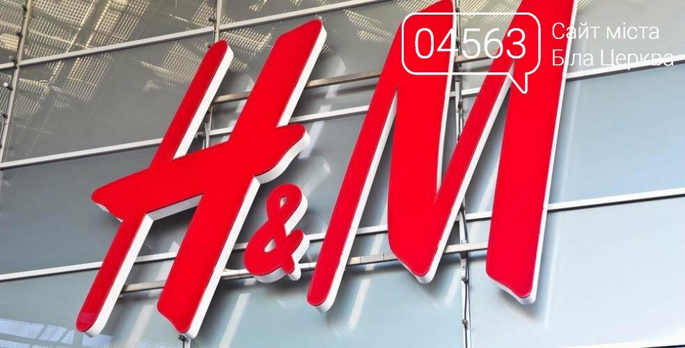 H&M планує вийти на український ринок до 2018 року