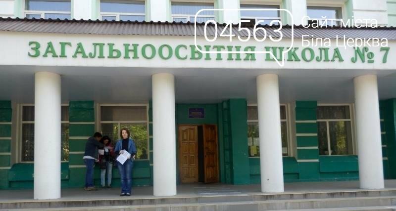 Білоцерківська загальноосвітня школа І-ІІІ ступенів №7