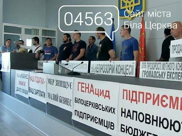 засідання 34 сесії Білоцерківської міської ради
