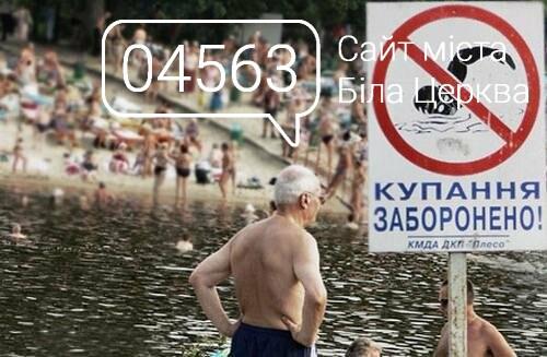 Сальмонельоз, дизентерія, діарея: де у Київській області купатися не можна