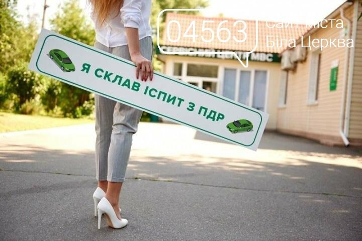 В Україні запровадили нові питання для іспитів на знання Правил дорожнього руху