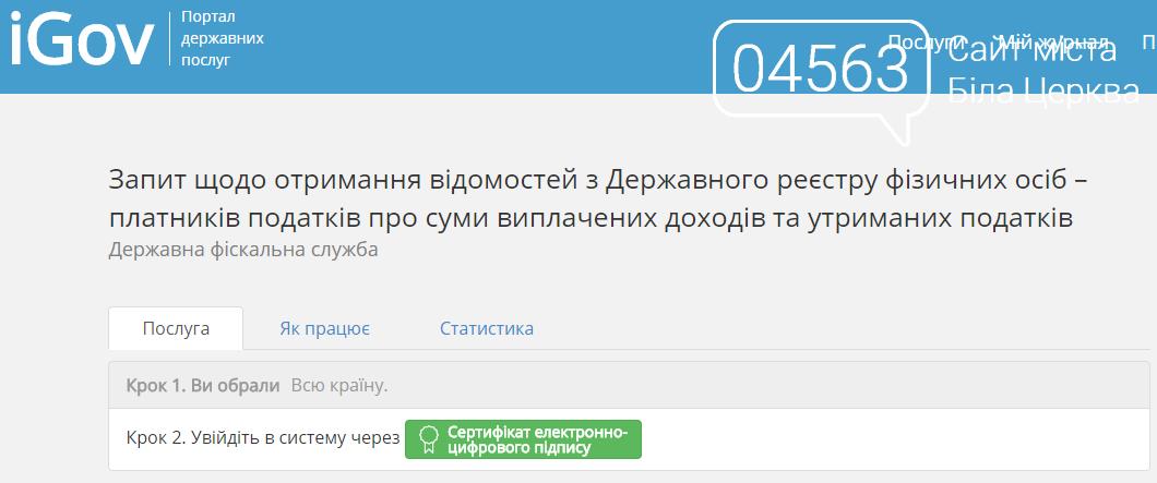 Українці тепер можуть отримати довідку про доходи онлайн