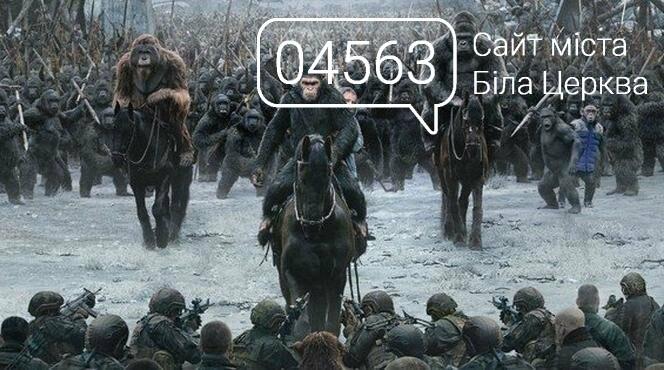 """""""Війна за планету мавп"""""""