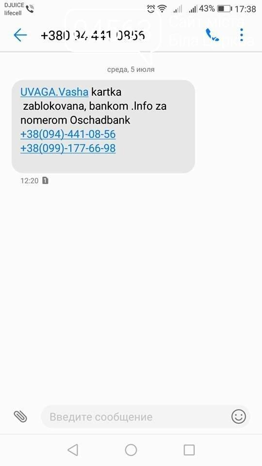 Після вірусу Petya клієнтів банків в Україні атакують шахраї