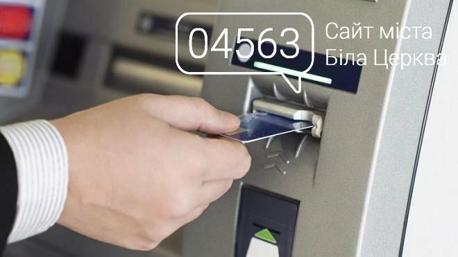 """Що робити, якщо банкомат """"зажував"""" банківську карту або не видав гроші"""