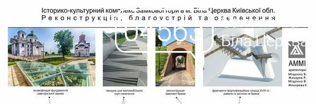 Ескізний проект реконструкції Замкової гори