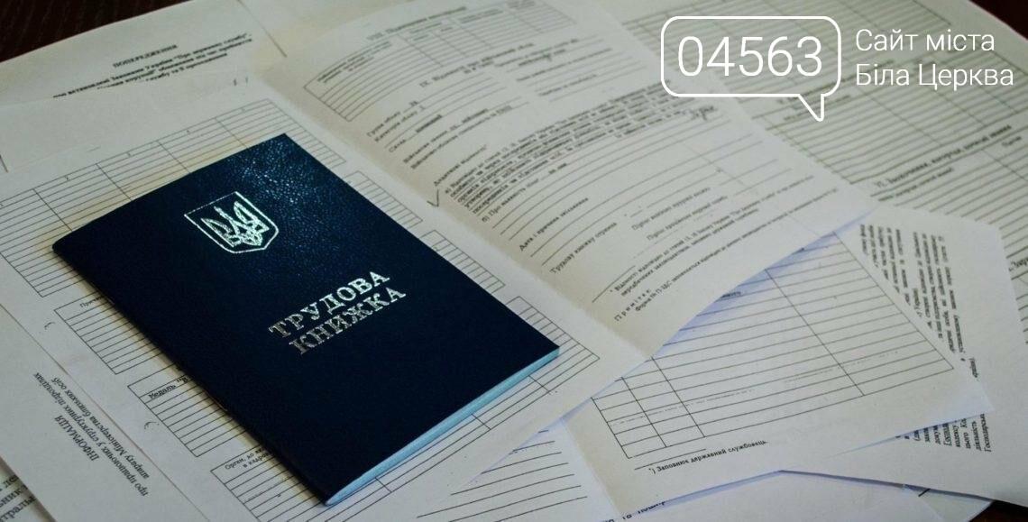 Трудовий кодекс по-новому: за що зможуть звільнити українців і що зміниться