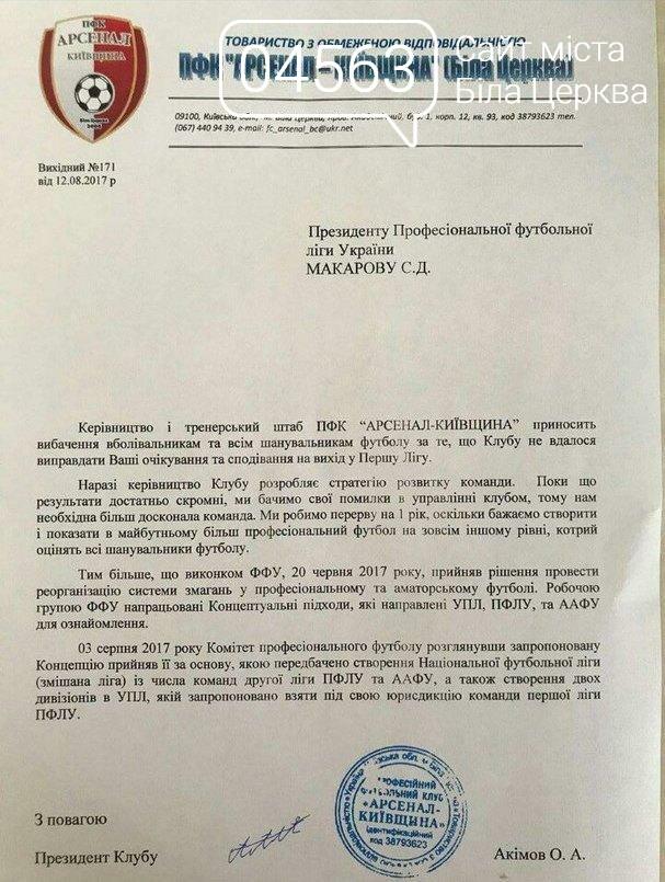 лист до президента Професійної футбольної ліги