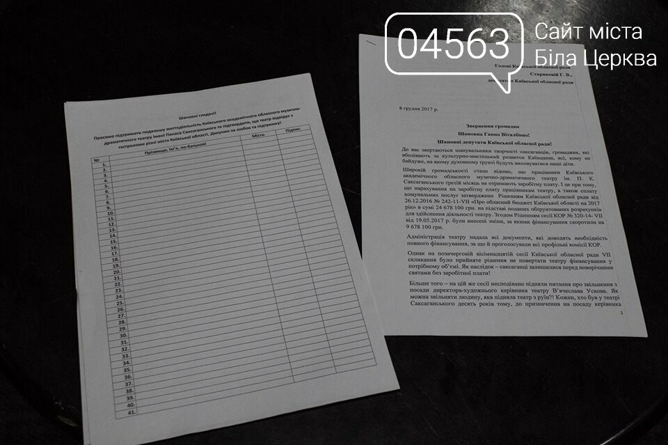 Саксаганці оголосили голодування та просять підтримки громадськості!, фото-5