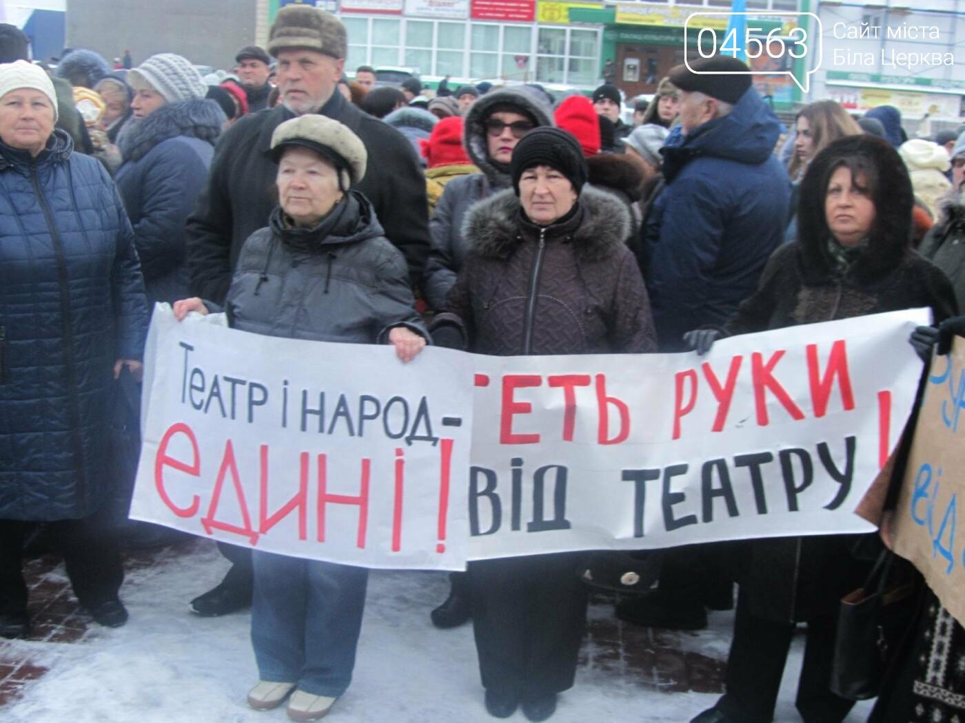 В Білій Церкві пройшов мітинг на підтримку театру Саксаганського, фото-5