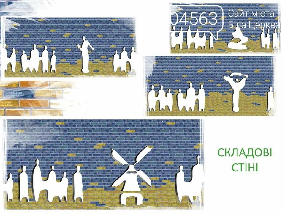У Білій Церкві спорудять найдовшу у світі скульптуру - «Шлях до соборності України», фото-2