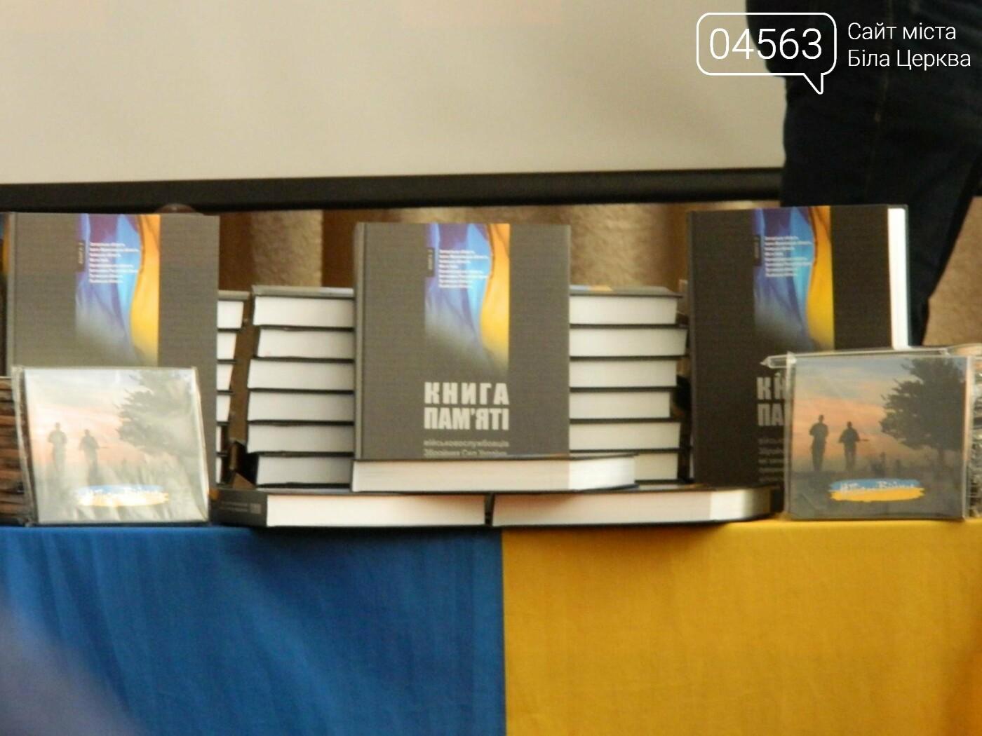 """У Білій Церкві презентували другий том """"Книги пам'яті"""" загиблих в АТО військовослужбовців"""