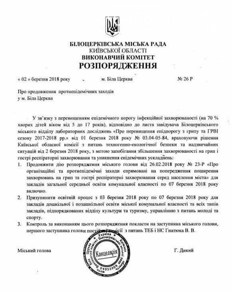 Навчальний процес у Білій Церкві відновлять з 12 березня - начальник управління освіти та науки БМР Юрій Петрик, фото-2