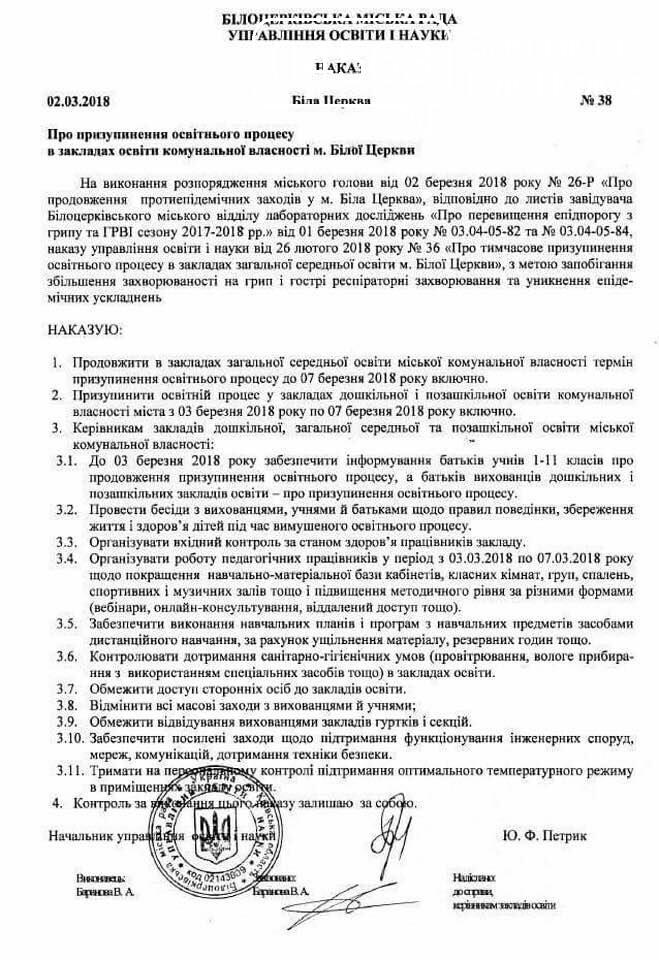 Навчальний процес у Білій Церкві відновлять з 12 березня - начальник управління освіти та науки БМР Юрій Петрик, фото-1