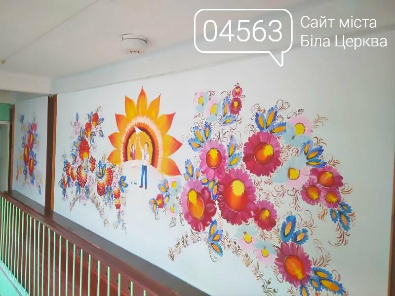 Білоцерківський садочок №32 прикрасили яскравим Петриківським розписом, фото-1