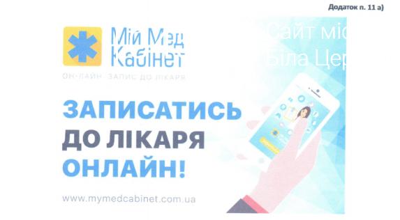 17 проектів білоцерківців, які допустили до голосування у Громадському бюджеті, фото-7