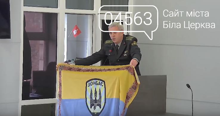 У Білій Церкві на державні свята підніматимуть прапор добровольчого батальйону «Донбас» , фото-1