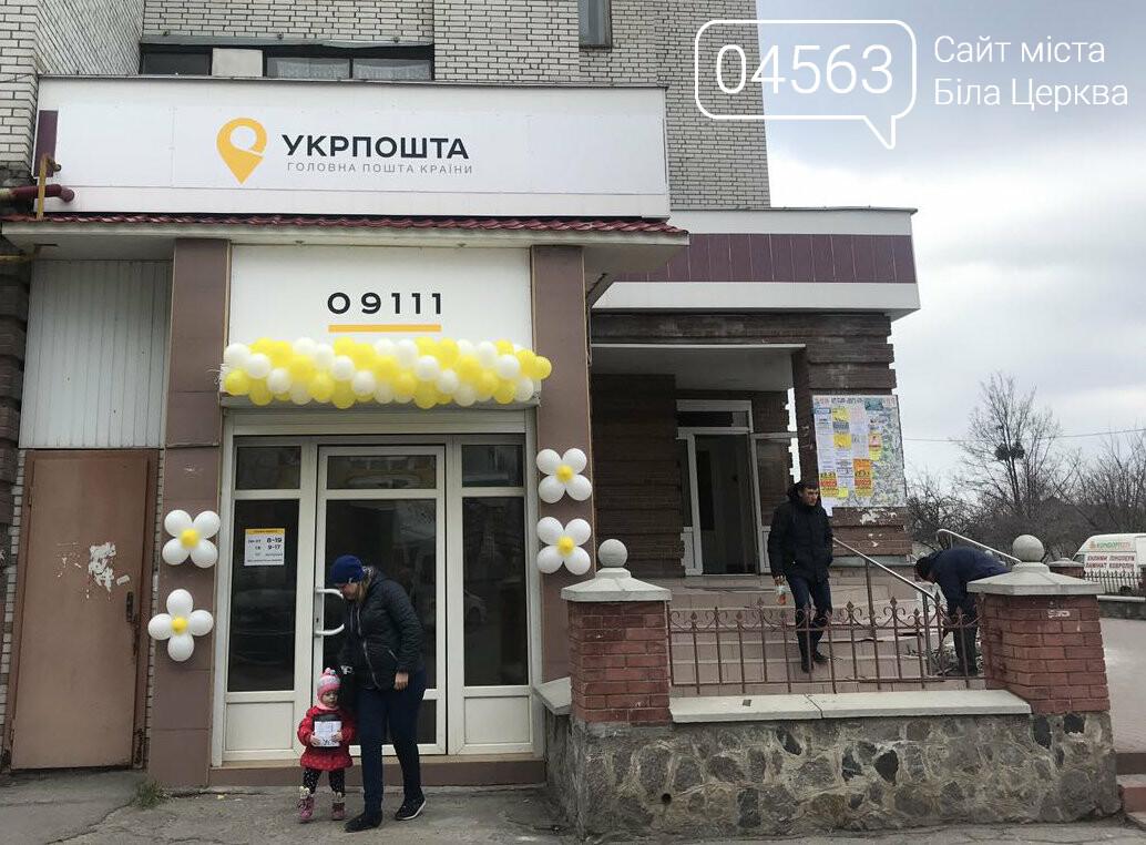 У Білій Церкві відкрилося нове відділення Укрпошти  , фото-1