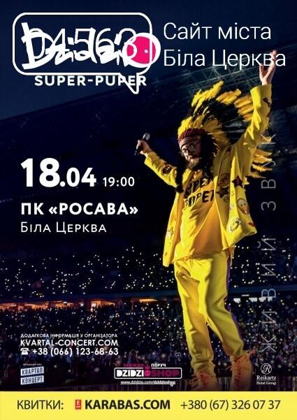 DZIDZIO з концертом «SUPER-PUPER» знову виступить у Білій Церкві!, фото-1