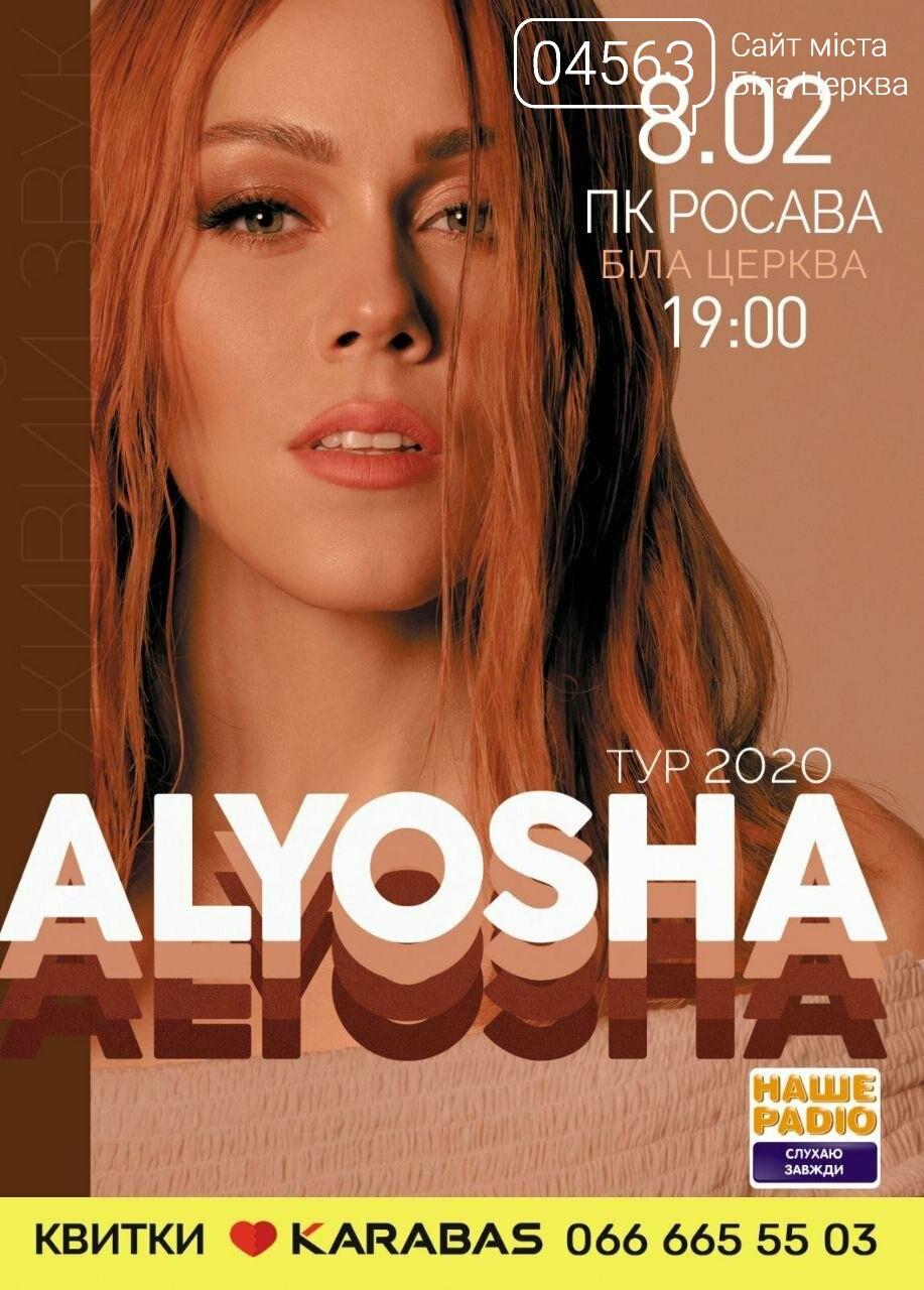 Alyosha - відома Українська співачка їде до Білої Церкви з концертом, фото-1