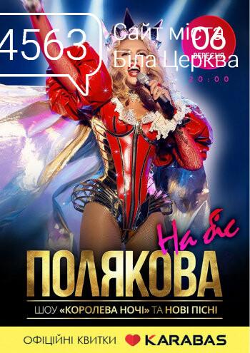 Концерт співачки Олі Полякової у Білій Церкві перенесено на 06 вересня, фото-1