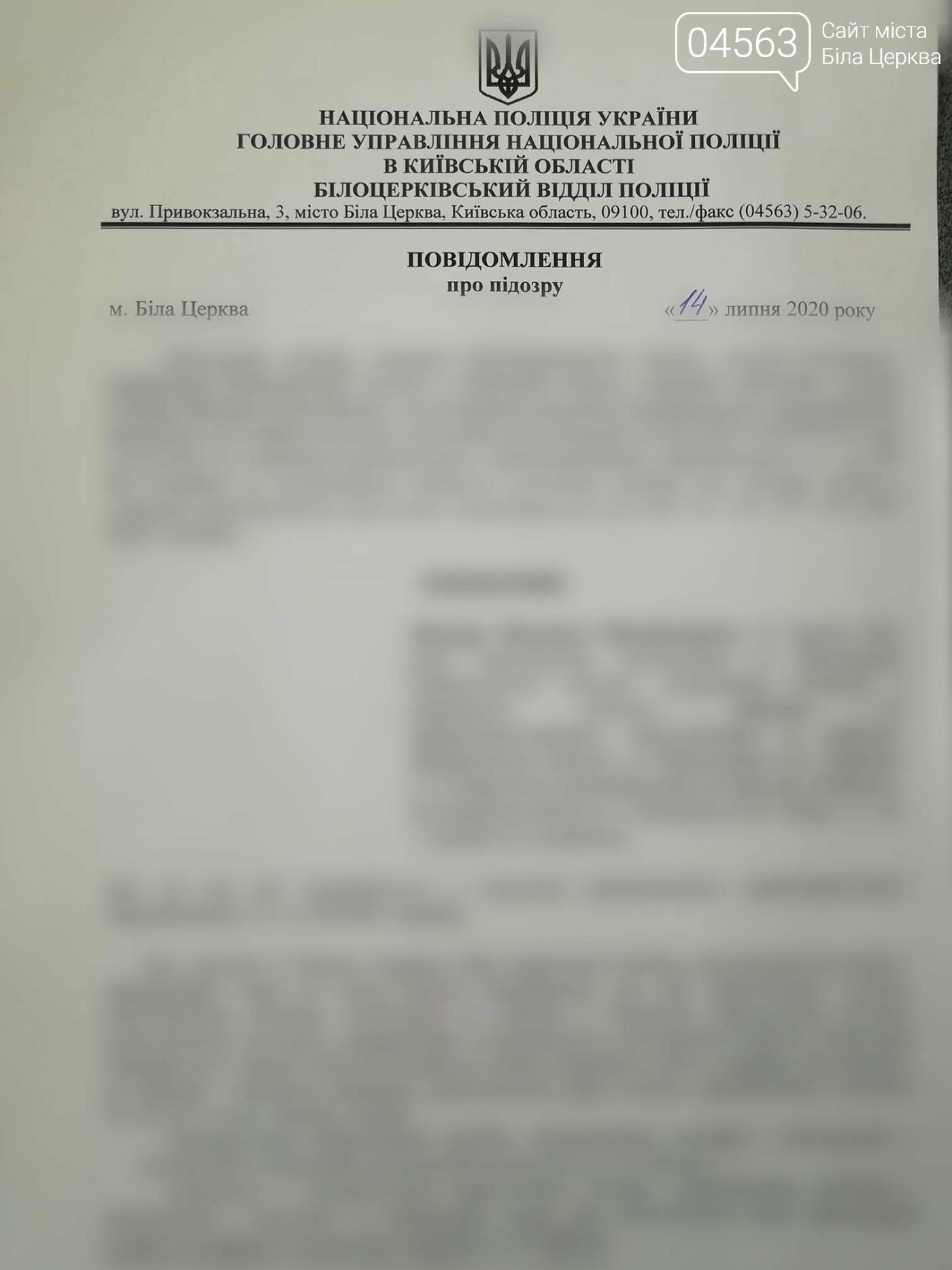 Поліціянти Білої Церкви розшукали чоловіка, що ошукав знайомих на один мільйон гривень, фото-1