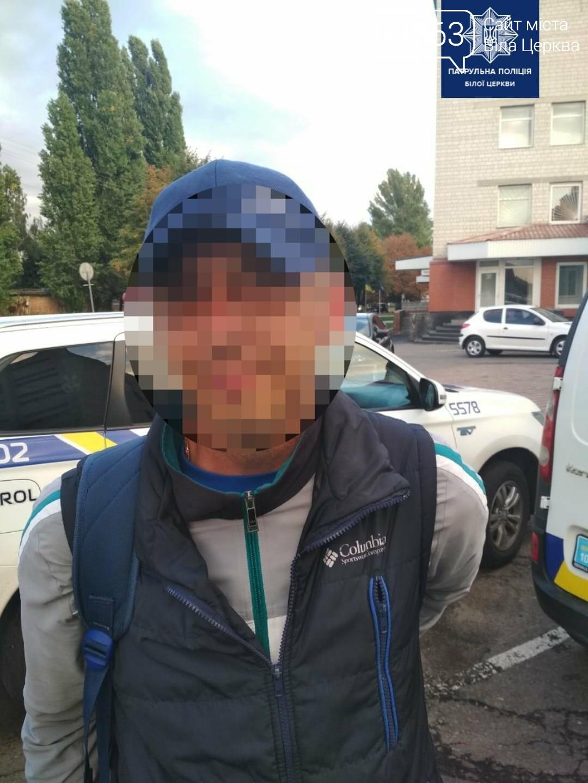 Білоцерківські патрульні оперативно затримали ймовірного грабіжника, фото-1